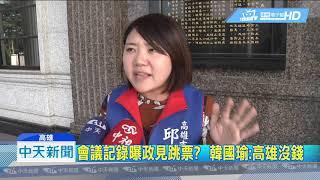 20190112中天新聞 會議記錄曝政見跳票? 韓國瑜:高雄缺錢