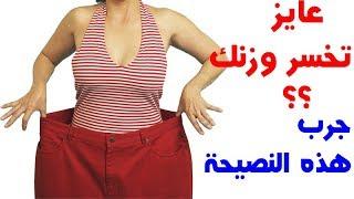نصيحة هتساعدك في خسارة الوزن || لو مش بتقدر تستمر في الرجيم