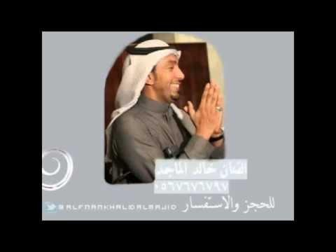 عوافي خالد الماجد 2014