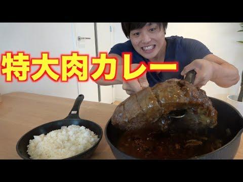 2kgの肉で超巨大ローストビーフカレー作ったら迫力がケタ違いだったwww