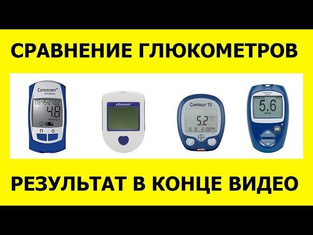 Глюкометры сравнение. Отзывы.