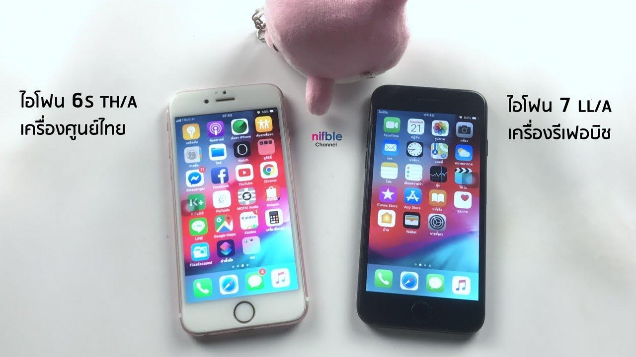 ไอโฟน 6S เครื่องศูนย์ไทย VS ไอโฟน 7 เครื่องรีเฟอร์บิช LL ความเร็ว! ต่างกันมากไหม?