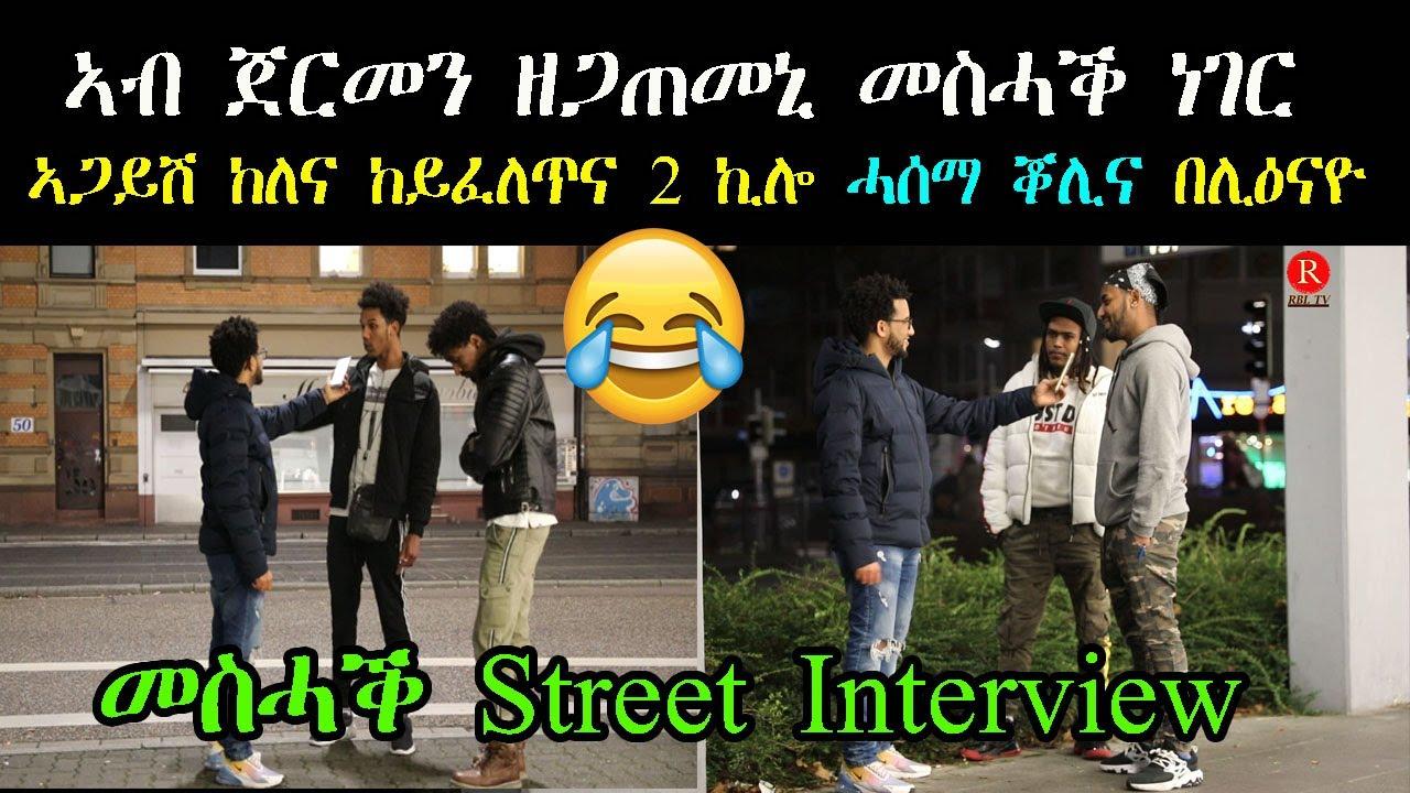 Eritrean Street Interview 05  - መስተ ንምንታይ ትሰቲ - RBL TV