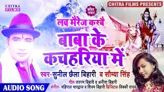 Love Kar Ke Bhage Hi के बाद #Chhaila_Bihari और Saumya Singh का कांवर भजन 2020 - लव मैरेज करबै