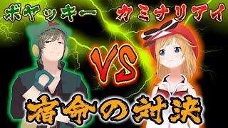 【初コラボ】カミナリアイとボヤッキーが◯◯で対決!!