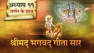 श्रीमद भगवत गीता सार- अध्याय 11 |Shrimad Bhagawad Geeta With Narration |Chapter 11|Shailendra Bharti