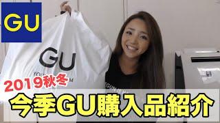 【GU購入品】2019秋冬GUオススメ商品紹介!