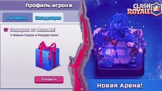 НОВАЯ АРЕНА, ПОДАРКИ В CLASH ROYALE. КОНЦЕПТ-АРТЫ НГ #1