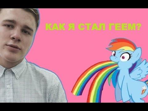 Я стал геем