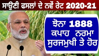 Paddy Crops new rates 2020-21 ਸਾਉਣੀ ਫਸਲਾਂ ਦੇ ਨਵੇਂ ਰੇਟ ਦਾ ਐਲਾਨ   PiTiC Live
