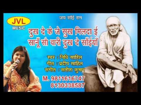 Dukh De Ke Je Sukh Milda Ee    by NIDHI SAHIL