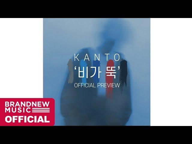 칸토 (KANTO) '비가 뚝' OFFICIAL PREVIEW