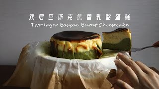 ENG SUB 双层抹茶巴斯克焦香乳酪蛋糕 Two Layer Matcha Basque Burnt Cheesecake