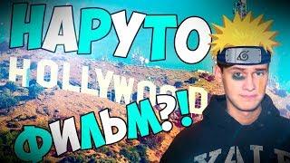Наруто - Будет фильм в Голливуде?