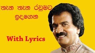 Thana Thana Raumata - Edward Jayakody (With Lyrics)