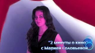 """2 минуты о кино """"Пиксели""""  с Марией Соловьевой"""