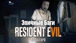Эпичные Баги - Resident Evil 7 Biohazard