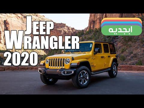 جيب رانجلر 2020 مواصفات و سعر سيارة جيب رانجلر 2020 2020 Jeep Wrangler Youtube