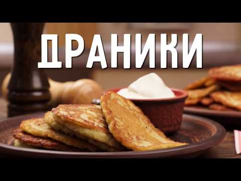 Драники из картошки вкусный и простой рецепт