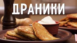 видео Драники из картошки рецепт с фото