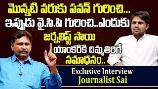 Journalist Sai Strong Reply To Anchor Questions | Sr.Journalist Sai Special Interview | #YSJagan