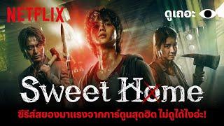 4 เหตุผลที่อยากให้ดู Sweet Home (สวีทโฮม) 'ดูเถอะพี่ขอ'   Why We Watch