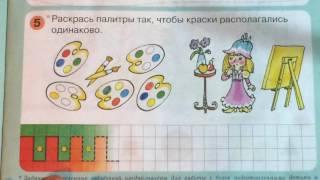 Раз - ступенька, два - ступенька... Математика, Свойства предметов (признак предмета - цвет)