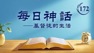 每日神話 《神的作工與人的作工》 選段172