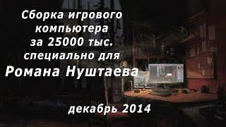 Сборка игрового компьютера за 25000 тыс. специально для Роман Нуштаев