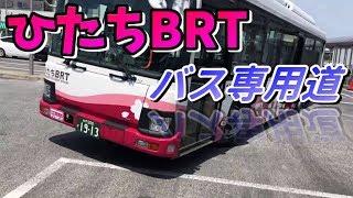 どうも、現役路線バス運転士のかしけんです。 今回は最新のBRT、ひたちBRTを紹介する動画です。 仕事の関係上なかなか時間が空かないので、投稿...