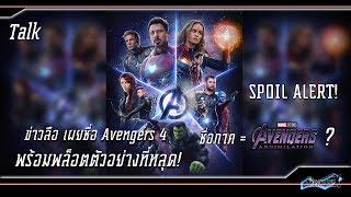 ข่าวลือ เผยชื่อ Avengers 4 ใช้ชื่อว่า Annihilation พร้อมอธิบายพล็อตตัวอย่างที่หลุด!
