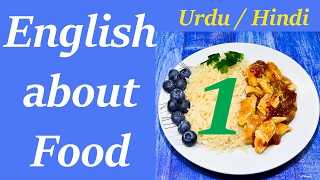 learn english speaking from urdu english about food 1 urdu english full course