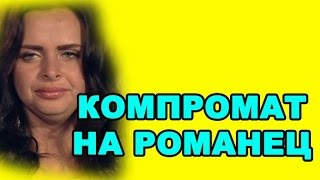 Компромат на Романец, Орлова выдала секреты дома 2! ДОМ 2 НОВОСТИ ЭФИР 8 АПРЕЛЯ, ondom2.com