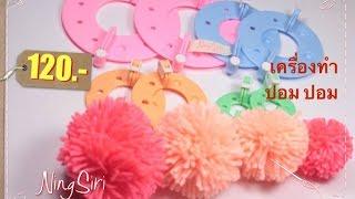 How to Make Yarn Pom Poms Easy ทำปอม ปอม ด้วย Magic Pom Pom