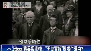 曾經統治台灣將近二十年的日本昭和天皇【裕仁】在位六十二年,不但是在...