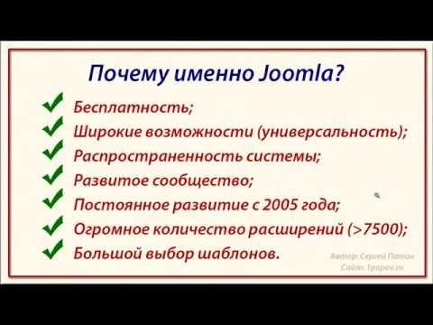 Аргументы в пользу создания сайта на движке Joomla