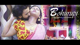Bengali Short Film 2018 Bohurupi Trailer | Rohan Samanta | Hrishi | Antara