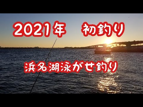 釣り ブログ 湖 浜名