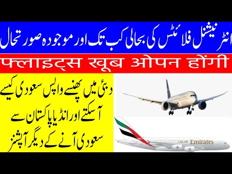 When Saudi International Flights will Start    Saudi Flights News Today by Info TV