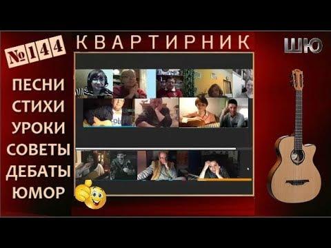144-й Онлайн Квартирник - Песенная мастерская в Гостиной Юдиной