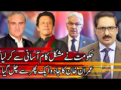 Kal Tak with Javed Chaudhry - Thursday 9th July 2020