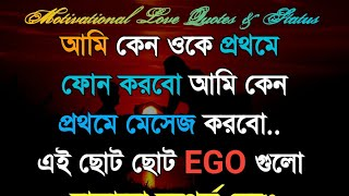 Motivational love quotes & sms in Bangla    Inspirational speech on love    Valobasar Bani