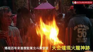 火龍昇天神跡顯現?百年首見---2018 白沙屯媽祖進香