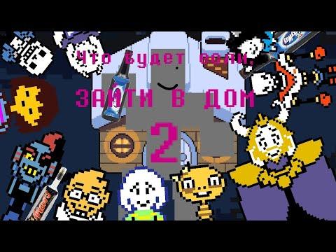Дом 2 когда выйдет мультфильм