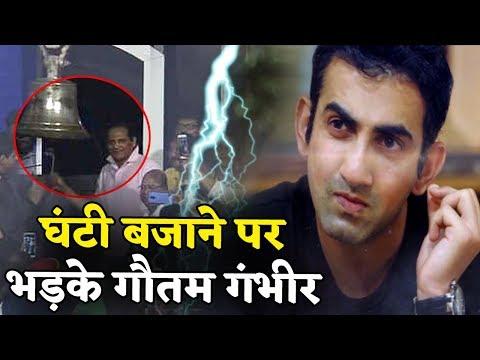 Azhar ने बजाई घंटी तो BCCI-CAB पर भड़के Gautam Gambhir