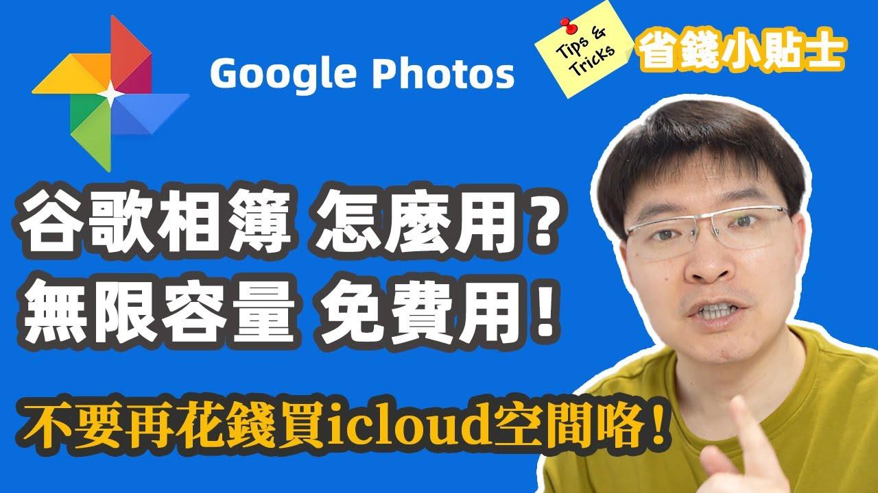 容量 google photo