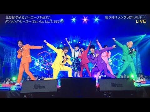 ダンシング・ヒーロー 荻野目洋子×ジャニーズWEST