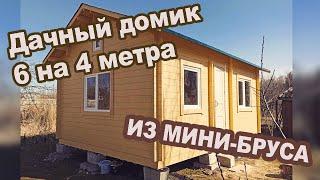 """Небольшой дачный домик 6 на 4 метра """"под ключ"""" из минибруса"""
