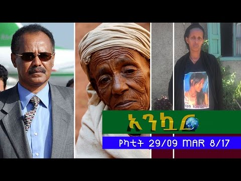 Ethiopia - Ankuar :- Ethiopian Daily News Digest | March 8, 2017