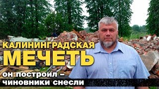 Русский подвижник на руинах своей мечети